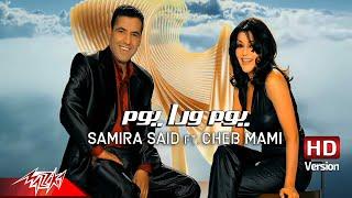 Youm Wara Youm - Samira Said يوم ورا يوم music video