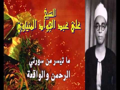 ما تيسر من سورتي الرحمن والواقعة علي عبد الجواد المنياوي