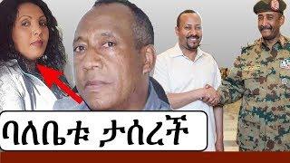 Ethiopia: ሰበር ዜና - የኢትዮታይምስ የዕለቱ ዜና  | EthioTimes Daily Ethiopian News | Asaminew | Abiy