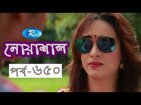 Noashal   EP-650   নোয়াশাল   Bangla Natok 2018   Rtv