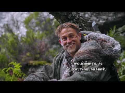 King Arthur: Legend of the Sword - 1000 Punches Featurette  (ซับไทย)