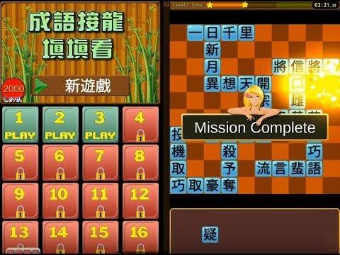 《成語接龍-填填看》手機遊戲玩法與攻略教學!