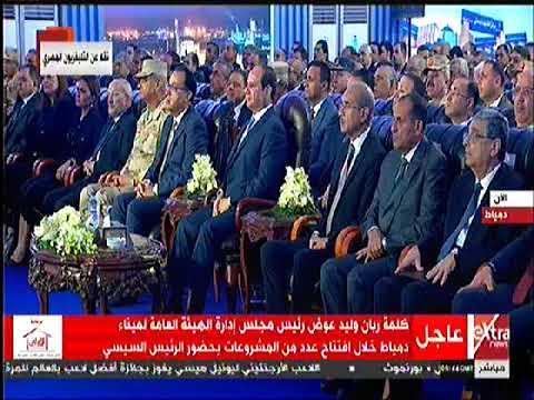 الرئيس السيسى يفتتح عبر الفيديو كونفرانس المحطة متعددة الاغراض بميناء دمياط بحضور وزير النقل