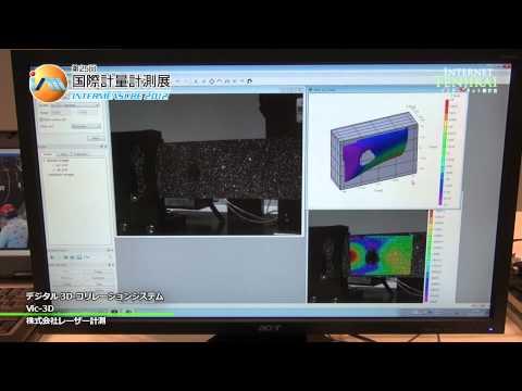 デジタル 3D-コリレーションシステム Vic-3D - 株式会社レーザー計測