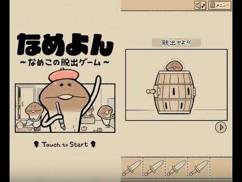 《Nameyon!菇菇脫逃遊戲》手機遊戲玩法與攻略教學!