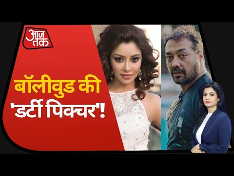 फिर सामने आ गई  Bollywood की 'डर्टी पिक्चर' ! देखिए Halla Bol with Anjana Om Kashyap