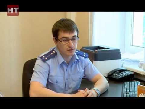 Сегодня прокуратура Новгородского района проводит «горячую телефонную линию»