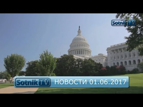 ИНФОРМАЦИОННЫЙ ВЫПУСК 01.06.2017