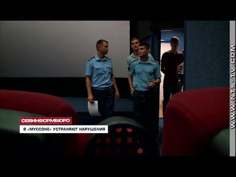 14.08.2018 В «Муссоне» устранили 99% нарушений - DomaVideo.Ru
