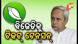 Video Odisha Elections 2019: Jostle ensues among ticket aspirants in BJD MP3, 3GP, MP4, WEBM, AVI, FLV Februari 2019