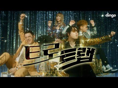 [MV] 수퍼비, UNEDUCATED KID, 트웰브(twlv), Yuzion - 트로트랩 | [DF FILM] DF X Yng & Rich Records