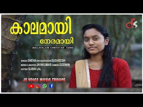 കാലമായി  നേരമായി  കാന്തനേശു  വരാറായി | kalamai neramai   Christian  malayalam song | Js Voice Music