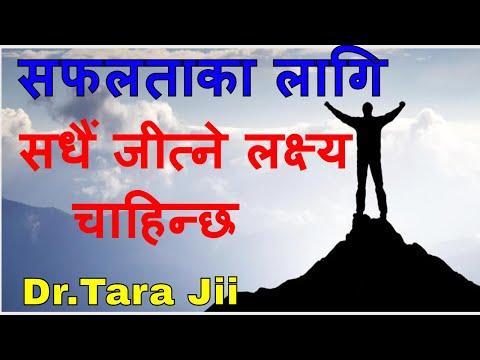 (लक्ष्य निर्धारण गर्न नसक्नेहरूले सधैं हार्छन Nepali Motivation for success in Life By Dr. Tara Jii - Duration: 10 minutes.)