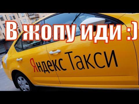 Водитель Яндекс такси высадил пассажира/StasOnOff