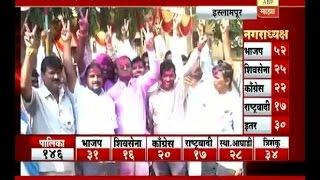 Islampur : Nagar Palika Election Result