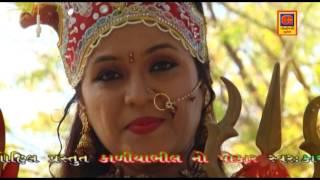 SUBSCRIBE Our Channel for more update: http://goo.gl/jlAav4 Presenting : Chamunda Maa Gujarati Bhakti Songs by Gagan Jethva, Kajal Budheliya, Bhojabhai ...