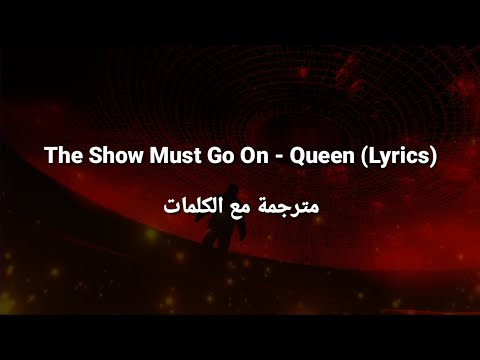 The Show Must Go On -Queen (Lyrics) مترجمة مع الكلمات