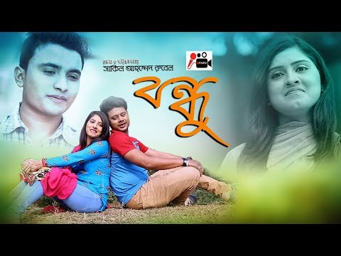 Eid Special Short Film 2018 |  Bondhu | Bangla Short Film 2018| Eid Exclusive 2018