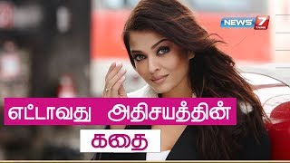 Video உலக அழகி ஐஸ்வர்யா ராயின் கதை | Miss World Aishwarya Rai's Story | News7 Tamil MP3, 3GP, MP4, WEBM, AVI, FLV November 2018