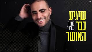 הזמר שיר לוי  - בסינגל חדש –  שיגיע כבר האושר