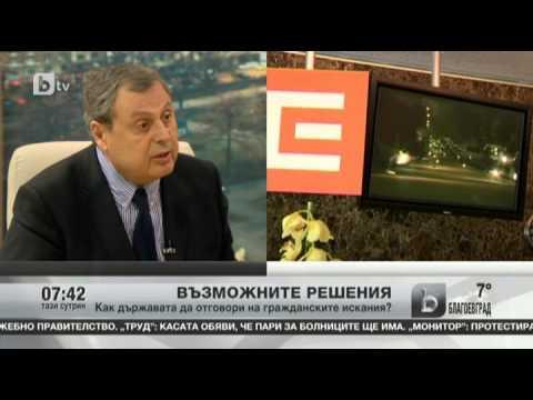 Божидар Данев за протестите и изхода от кризата