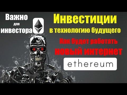 Инвестиции в технологию эфириум ( ethereum ) как работает сеть умные контракты дао и ico