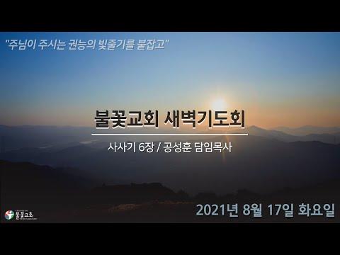 2021년 8월 17일 화요일 새벽예배