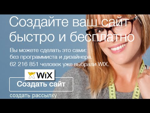 Как на wix сделать сайт визитку
