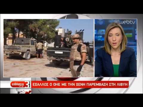 Λιβύη: Την Σίρτη κατέλαβε ο Χαφτάρ – Δυσαρέσκεια ΟΗΕ για τις ξένες παρεμβάσεις | 07/01/2020 | ΕΡΤ