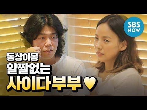 [동상이몽2 - 너는 내운명] '이효리 X 이상순 서로에게 얄짧없는 사이다 부부' / 'You are My Destiny' Special | SBS NOW