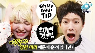BTOB Minhyuk TWICE Nayeon, K-pop Idol's Tip to Get a Perfect Hair [Oh My God Tip3]