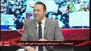 Algérie : 17e vendredi..  rejet total du pouvoir en place