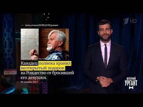 Вечерний Ургант. Новости от Ивана(27.12.2017)