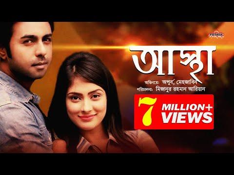 Download Ashtha   আস্থা   Apurba, Mehazabien   Directed by Mizanur Rahman Aryan   Bangla Eid Natok 2018 hd file 3gp hd mp4 download videos