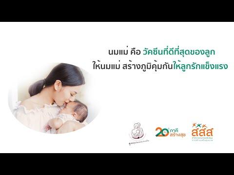 """นมแม่คือวัคซีนที่ดีที่สุดของลูก ให้นมแม่ สร้างภูมิคุ้มกันให้ลูกรักแข็งแรง ในโอกาส """"สัปดาห์นมแม่"""" และ """"วันแม่แห่งชาติ"""" มูลนิธิศูนย์นมแม่แห่งประเทศไทย และสำนักงานกองทุนสนับสนุนการสร้างเสริมสุขภาพ(สสส.) ขอเป็นกำลังใจให้คุณแม่ทุกท่าน และทุกคนในครอบครัว """"ร่วมมือ รวมพลัง ปกป้องสังคมนมแม่"""" ดังคำขวัญ """"สัปดาห์นมแม่โลก""""  มาช่วยกันสนับสนุนคุณแม่ """"ให้นมแม่"""" เป็นพลังภูมิคุ้มกัน เป็นวัคซีนที่ดีที่สุดส่งให้กับลูกรัก ให้แข็งแรงปลอดภัยผ่านพ้นช่วงสถานการณ์โรคระบาดโควิด-19 ไปได้ด้วยดี  • ข้อแนะนำของ WHO และผู้เชี่ยวชาญ ชี้ว่า """"ทารกแรกเกิด จากแม่ที่ติดเชื้อ โควิด-19 หรือไม่ติดเชื้อ ควรได้รับนมแม่ตั้งแต่แรกเกิด ด้วยการที่แม่มีสุขอนามัยที่ดี และดำเนินตามมาตรการป้องกันการติดเชื้อ โควิด-19""""  • คุณพ่อคุณแม่และครอบครัว ต้องยกการ์ดสูง ตั้งรับ 8 ข้อ ในช่วงสถานการณ์ระบาดของโรคโควิด-19 """"(1)กินร้อน (2)ช้อนฉัน (3)หมั่นล้างมือ (4)ลดถือเงิน (5)เมิน 2 เมตร (6)เช็ดให้เกลี้ยง (7)เลี่ยงชุมชน (8)อดทนใส่หน้ากาก""""  เพราะก้าวแรกของชีวิตของลูก เป็นช่วงเวลาสำคัญที่คุณพ่อคุณแม่ ต้องใส่ใจดูแลเป็นพิเศษ โดยเฉพาะในสถานการณ์การระบาดของโรคโควิด-19 ให้แม่ปกป้องลูกรักด้วยสายใยรักจาก"""