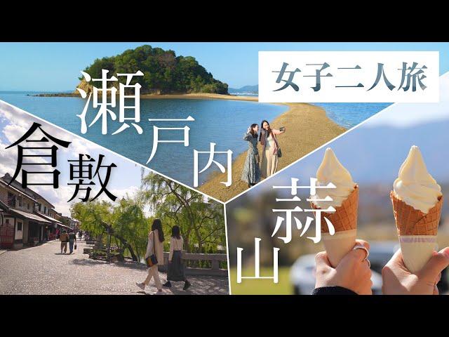 """2泊3日""""晴れの国"""" おかやま女子旅【こころ晴ればれ岡山】"""