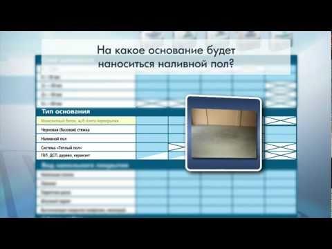 Наливные полы BERGAUF видео-инструкция