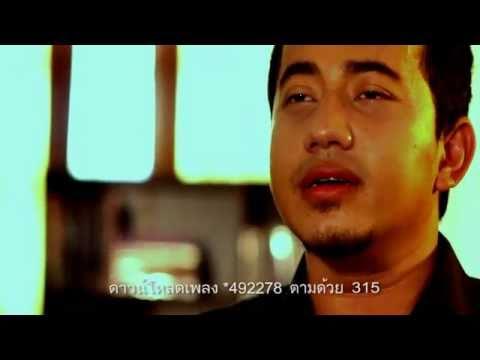 MV ความภักดี - ลาบานูน