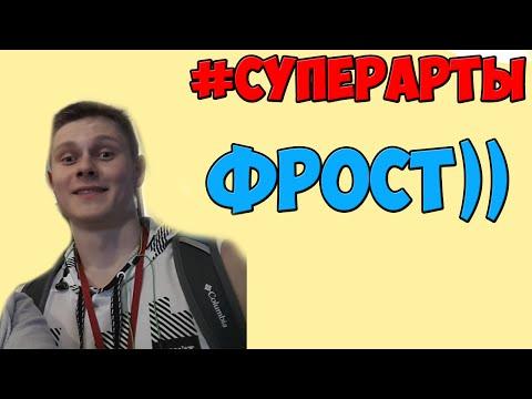 #СуперАрты - Фрост (YFrostA)