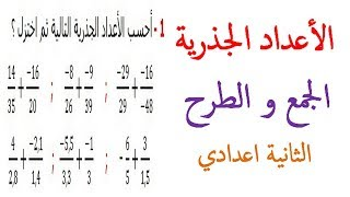 الرياضيات الثانية إعدادي - الأعداد الجذرية المجموع و الفرق تمرين 5