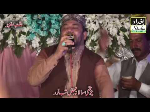 Ya Ghos paak aj karam kro (Alhaj Irfan haidri ) Shab e Noor (Part25)