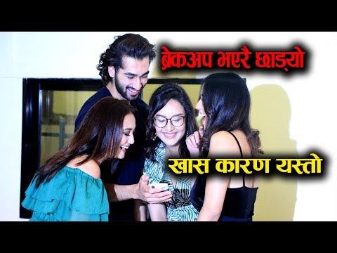 (Breakup भएरै छाड्यो, खास कुरा कारण यस्तो, Aashirman, Shilpa & Hemraj || Mazzako TV - Duration: 13 minutes.)