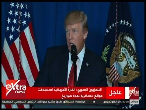 تصريحات ترامب بعد توجيه ضربة عسكرية ضد الموقع السوري المشتبه في أنه يحتوي م