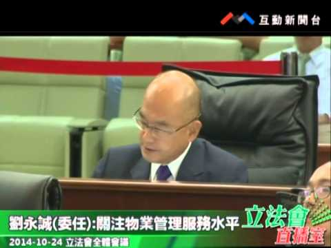 劉永誠20141024立法會全體會議