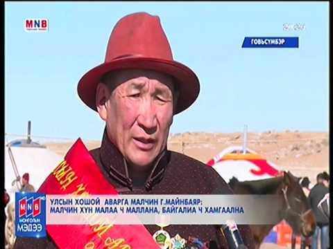 """Говьсүмбэр аймгийн малчин Г.Майнбаяр """"Улсын Хошой аварга малчин""""-ын шагналаа гардан авлаа"""