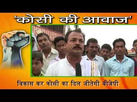 'Kosi ki Awaaz'_1 - [Nand Kishore Yadav's visit to Kosi region