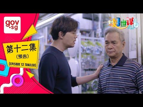 """《好世谋2》第十二集预告 - """"Ho Seh Bo 2"""" Episode 12"""