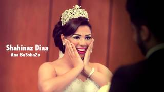 Download Lagu Shahinaz Diaa - Ana Ba3sha2o / شاهيناز ضياء - انا بعشقه Mp3