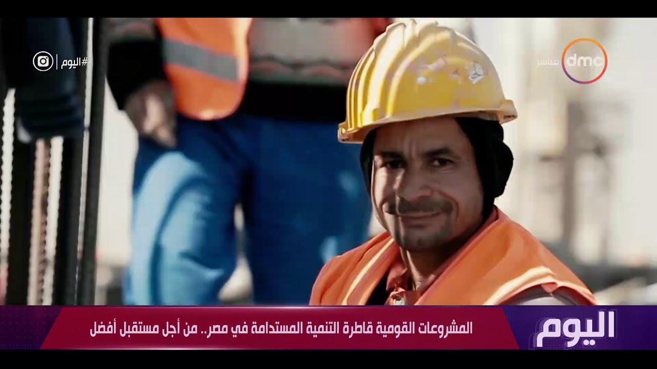 اليوم - رئيس البنك الأوروبي لإعادة الإعمار والتنمية : مصر تحقق قصص نجاح في مشروعات البنية الأساسية