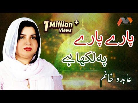 Video Abida Khanam - Pare Pare Pe Likha Hai - Shah E Madina - 2002 download in MP3, 3GP, MP4, WEBM, AVI, FLV January 2017
